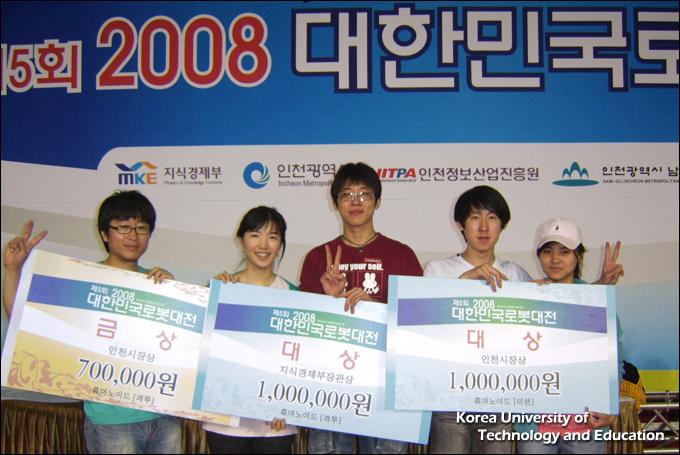 '2008 대한민국 로봇대전' 한기대 휴머노이드부문 전 종목 석권