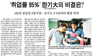 [매일경제] `취업률 95%` 한기大의 비결은?