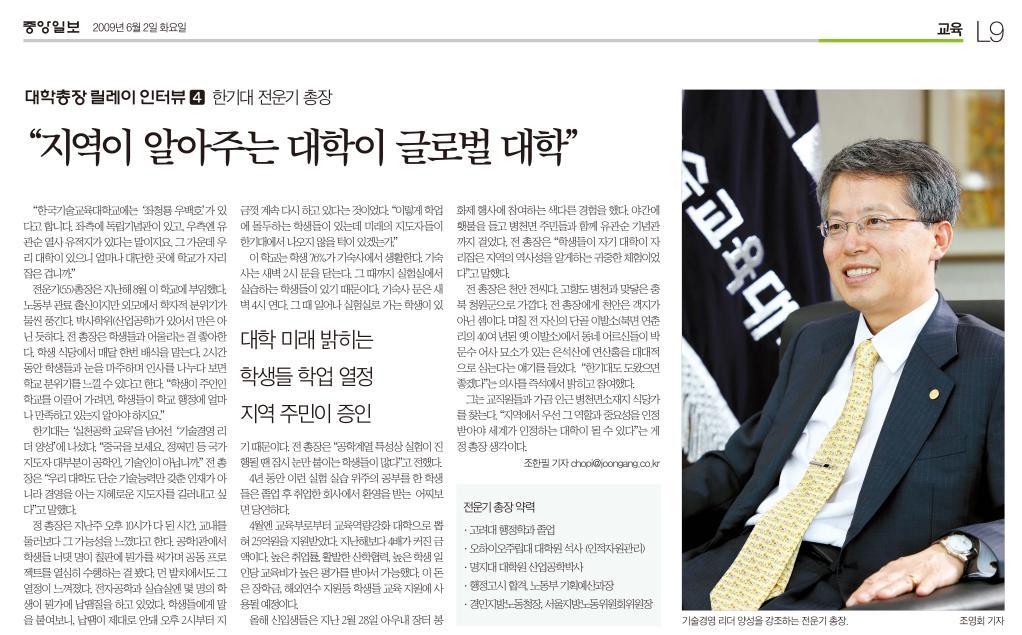 """[중앙일보]""""지역이 알아주는 대학이 글로벌 대학"""""""