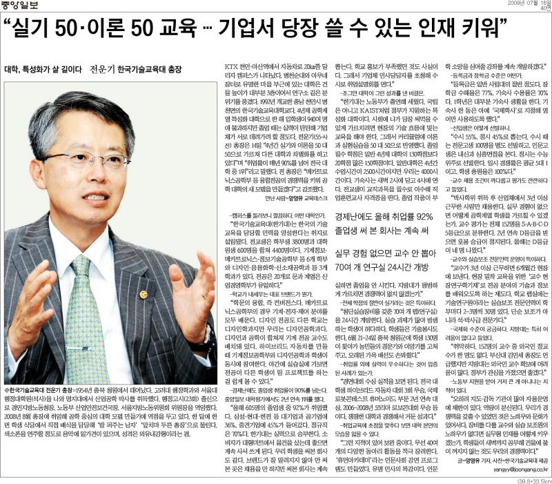 """[중앙일보]""""실기 50·이론 50 교육 … 기업서 당장 쓸 수 있는 인재 키워"""""""