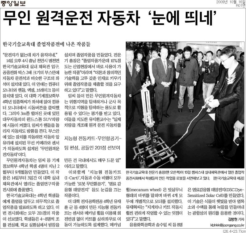[중앙일보]무인 원격운전 자동차 '눈에 띄네'
