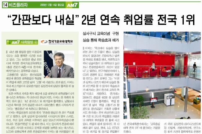 """[문화일보-AM7]""""간판보다 내실"""" 2년 연속 취업률 전국 1위"""