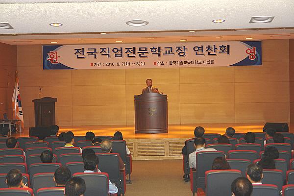 한기대 '전국직업전문학교장 연찬회' 개최