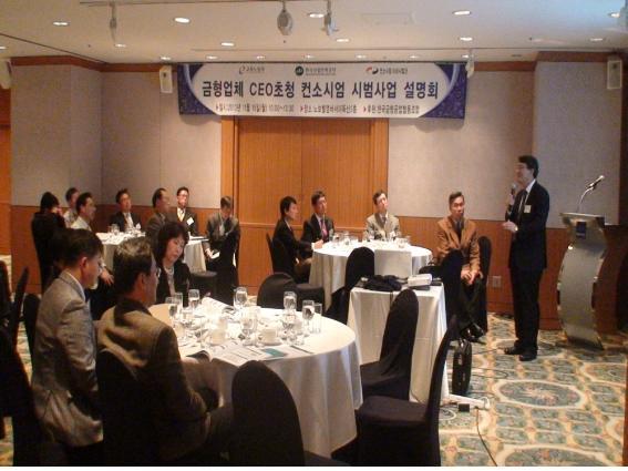 한기대'금형업체 CEO초청 컨소시엄 설명회'
