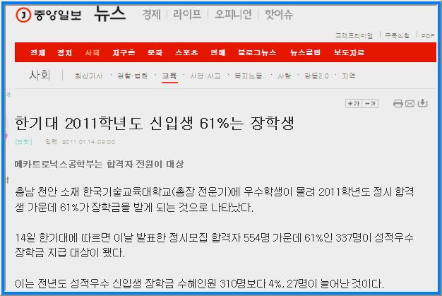 [중앙일보]한기대 2011학년도 신입생 61%는 장학생