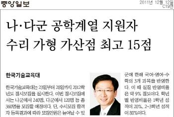 [중앙일보] 한국기술교육대학교 2012년 정시특집