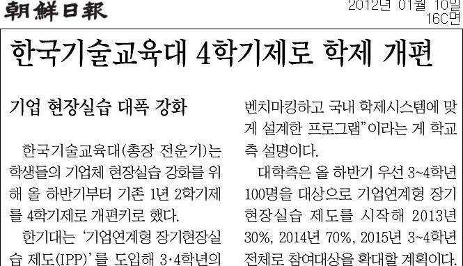 [조선일보] 한국기술교육대 4학기제로 학제 개편
