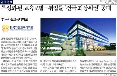 [한국경제]한기대, 특성화된 교육모델…