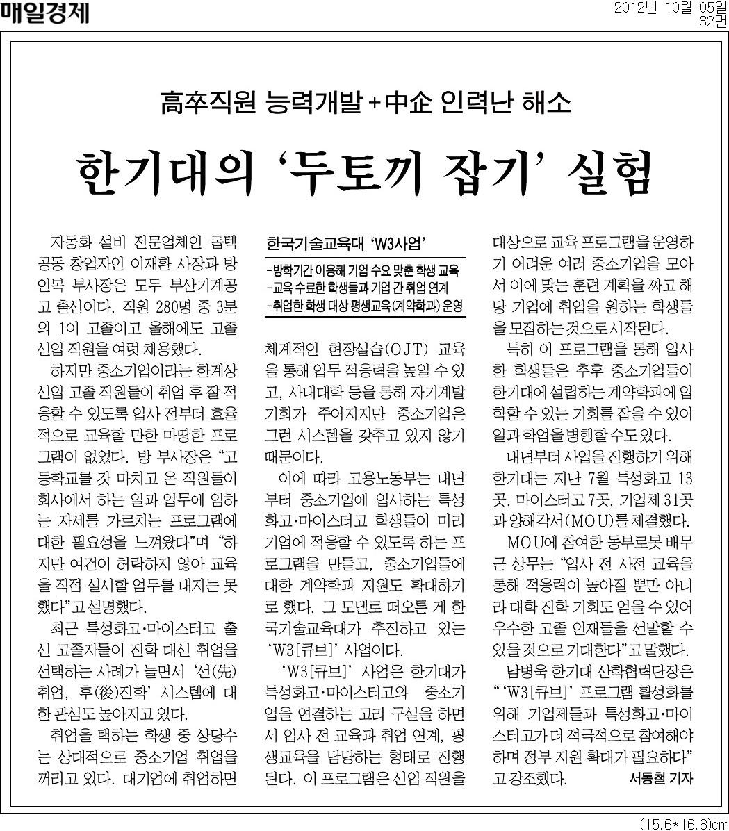 [매일경제신문]한기대의 `두토끼 잡기` 실험