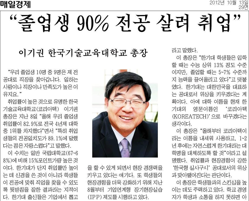 [매일경제신문]이기권 한국기술교육대학교 총장 ˝졸업생 90% 전공 살려 취업˝
