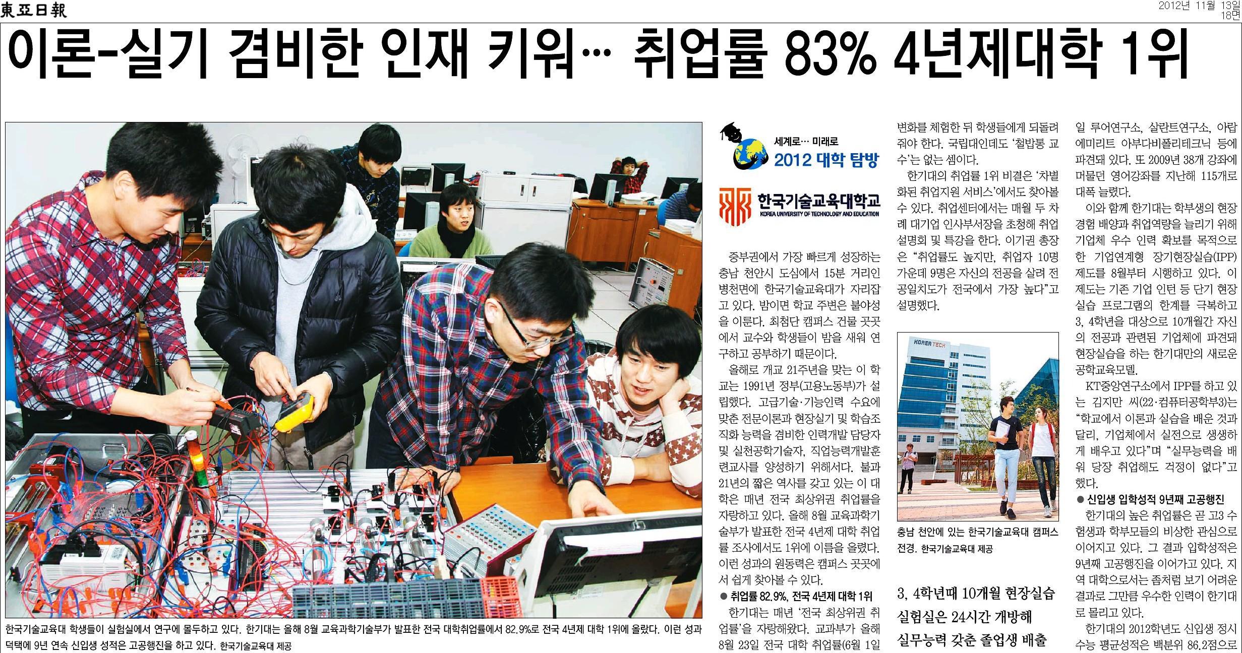[동아일보] [세계로… 미래로 2012 대학 탐방]취업률 83% 4년제대학 1위, 한국기술교육대