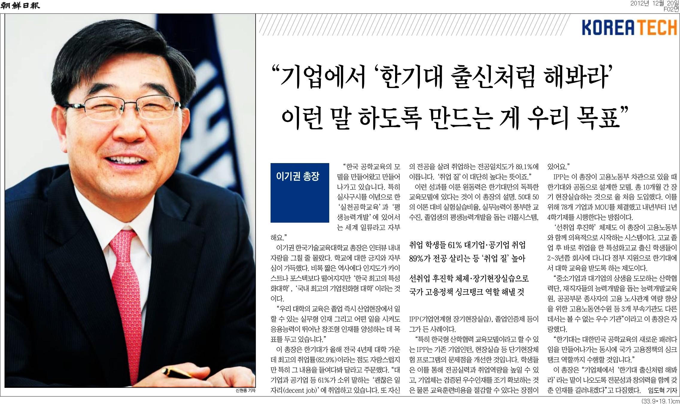 [조선일보]˝기업에서 '한기대 출신처럼 해봐라' 이런 말 하도록 만드는 게 우리 목표˝