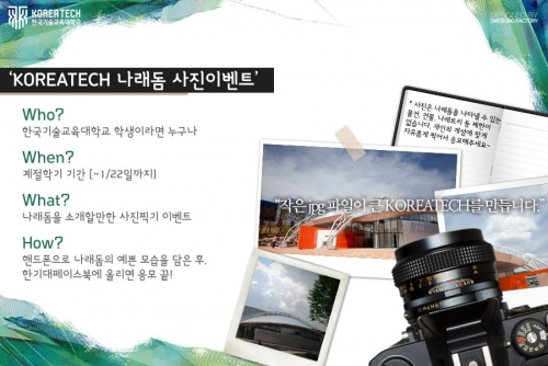 KOREATECH 나래돔 사진이벤트