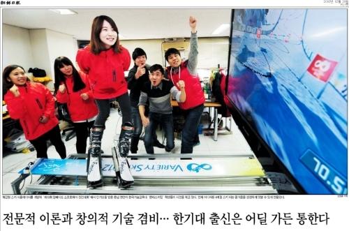 [조선일보]전문적 이론과 창의적 기술 겸비… 한기대 출신은 어딜 가든 통한다