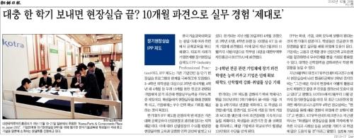 [조선일보]대충 한 학기 보내면 현장실습 끝? 10개월 파견으로 실무 경험 '제대로'