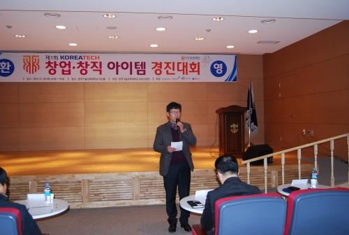 '제1회 KOREATECH 창업ㆍ창직 아이템 경진대회'