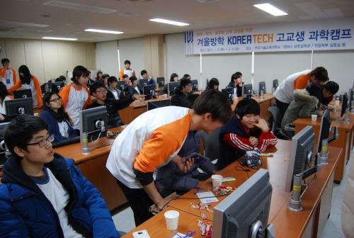 'KOREATECH 겨울방학 고교생 과학캠프'