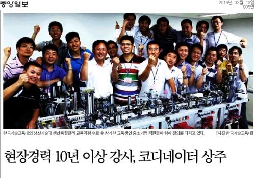 [중앙일보][한국기술교육대] 현장경력 10년 이상 강사, 코디네이터 상주