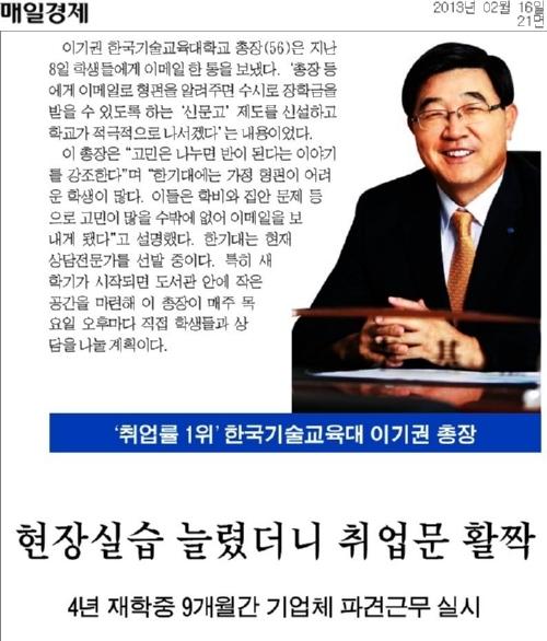 [매일경제]한국기술교육대, 현장실습 늘렸더니 취업문 활짝