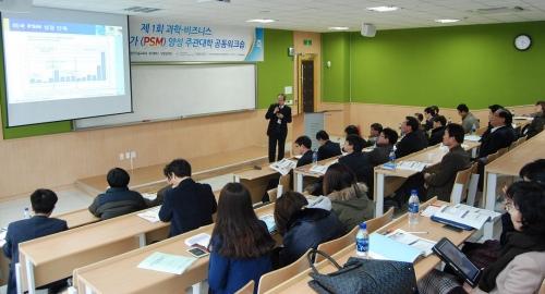 '제1회 과학비즈니스 융합전문가 공동워크숍'