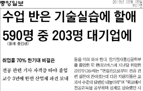 [중앙일보]취업률 70% 한기대 비결은