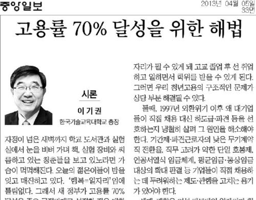 [중앙일보][시론] 고용률 70% 달성을 위한 해법