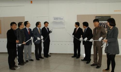 한국기술교육대 충남과학교육원과 교육협력 협약식