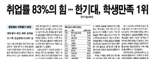 [중앙일보]취업률 83%의 힘 … 한기대, 학생만족 1위