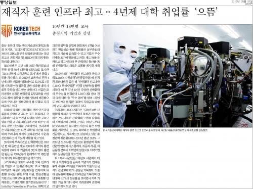 [중앙일보]한국기술교육대학, 재직자 훈련 인프라 최고 … 4년제 대학 취업률 '으뜸'