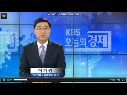 [KBS1TV 오늘의 경제] 청년실업 해법- 이기권 총장