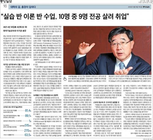 [중앙일보]이기권 총장 ˝실습 반 이론 반 수업, 10명 중 9명 전공 살려 취업˝