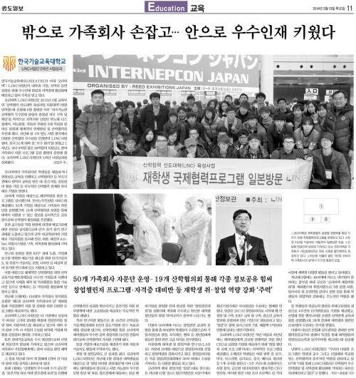 [중도일보]밖으로 가족회사 손잡고… 안으로 우수인재 키웠다