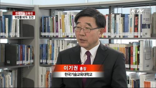 [KTV]한국기술교육대, '취업률 90%' 도전 [여기는 세종]