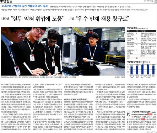 [중앙일보]코리아텍, 기업연계 장기 현장실습 제도 성과