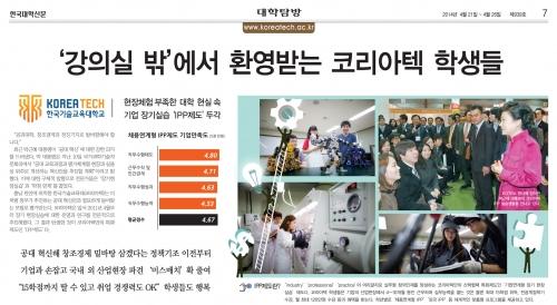 [한국대학신문][대학탐방/코리아텍]박근혜정부 '공대 혁신' 모델로