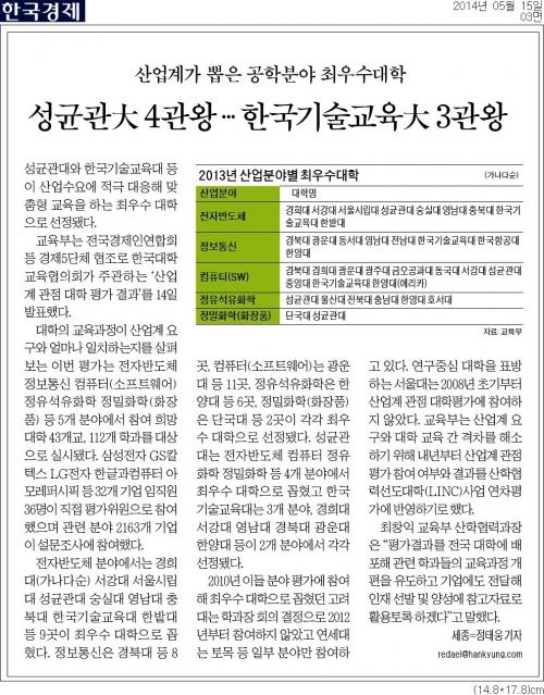 [한국경제]산업계가 뽑은 공학분야 최우수대학…한국기술교육大 3관왕