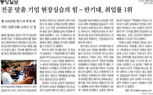 [중앙일보]전공 맞춤 기업 현장실습의 힘 … 한기대, 취업률 1위