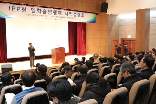 'IPP형 일학습병행제 사업설명회'대성황