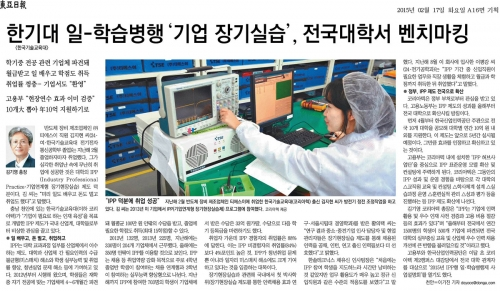 [동아일보][전국포커스]한기대 일-학습병행 '기업 장기실습', 전국대학서 벤치마킹