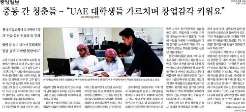 [중앙일보]중동 간 청춘들 … ˝UAE 대학생들 가르치며 창업감각 키워요˝