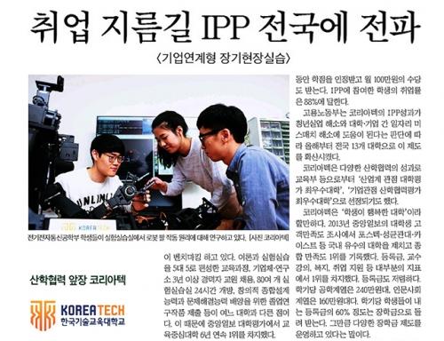 [중앙일보]취업 지름길 IPP 전국에 전파