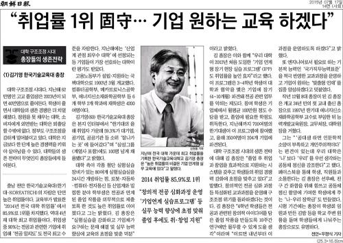 [조선일보]˝취업률 1위 固守... 기업 원하는 교육 하겠다˝