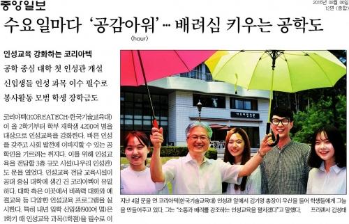 [중앙일보]수요일마다 '공감아워' … 배려심 키우는 공학도