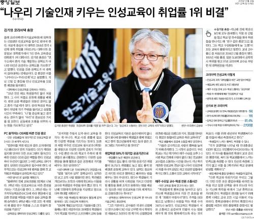 """[중앙일보]""""나우리 기술인재 키우는 인성교육이 취업률 1위 비결"""""""