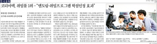 [한국경제] 코리아텍, 취업률 1위…˝멘토링·취업프로그램 학점인정 효과˝