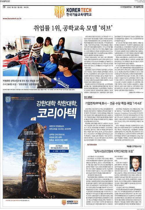 [한국대학신문] 수시특집 - 코리아텍
