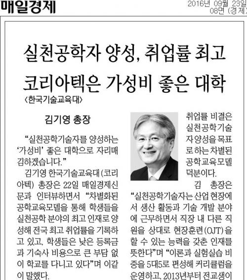 김기영 총장 ˝실천공학자 양성, 취업률 최고…코리아텍은 가성비 좋은 대학˝