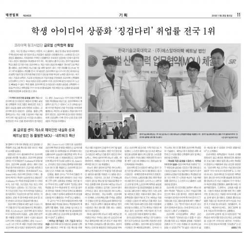[대전일보] 학생 아이디어 상품화 '징검다리' 취업률 전국 1위