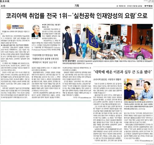 [동아일보] 코리아텍 취업률 전국 1위… '실천공학 인재양성의 요람'으로