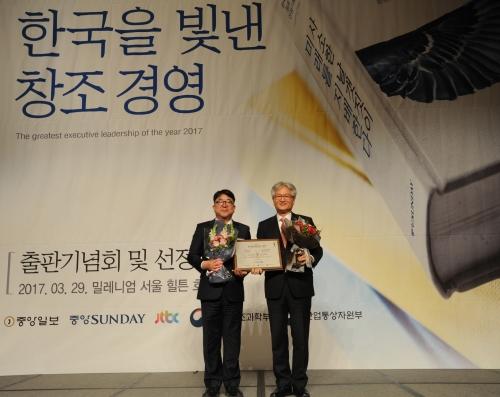 김기영 총장 '2017 한국을 빛낸 창조경영' 대상
